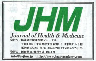 Journal of Health and Medicine