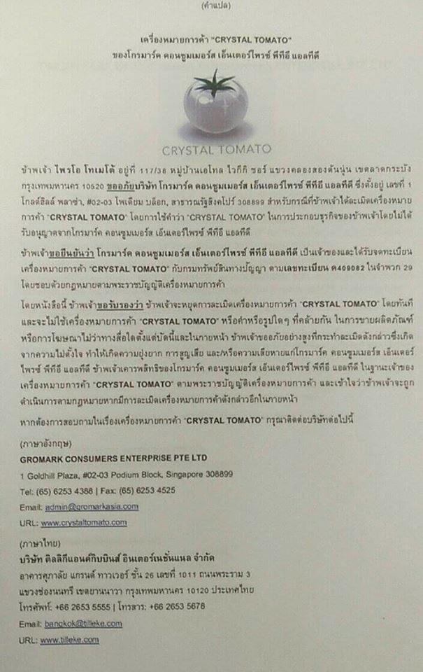 Prio Tomato - apology notice (Thai)