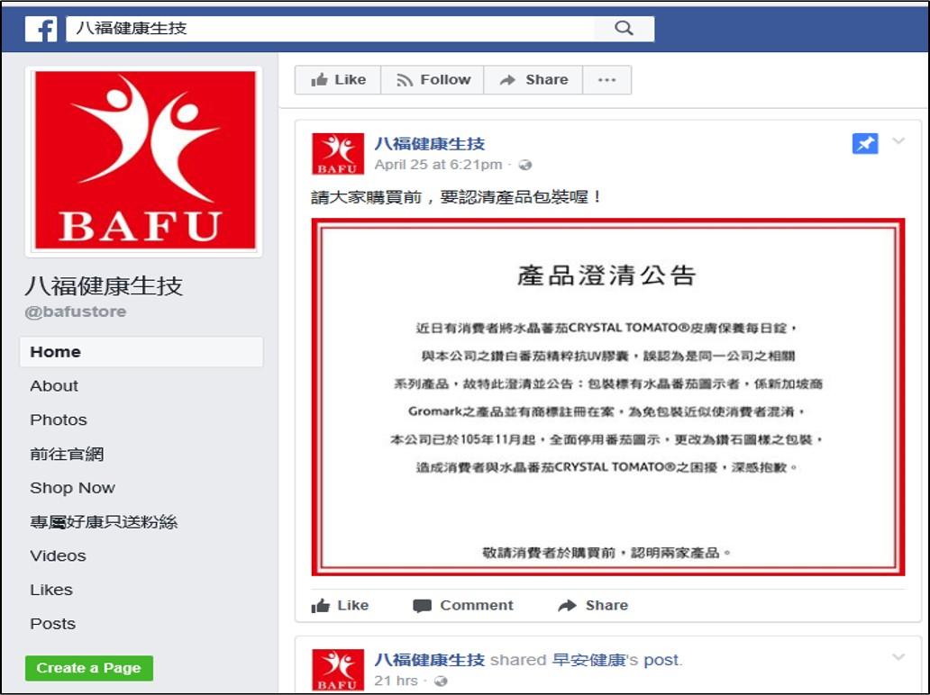 Apology Notice - Bafu FB