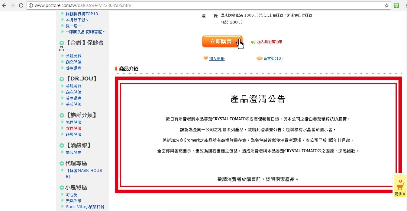 Apology Notice - Bafu PC Store