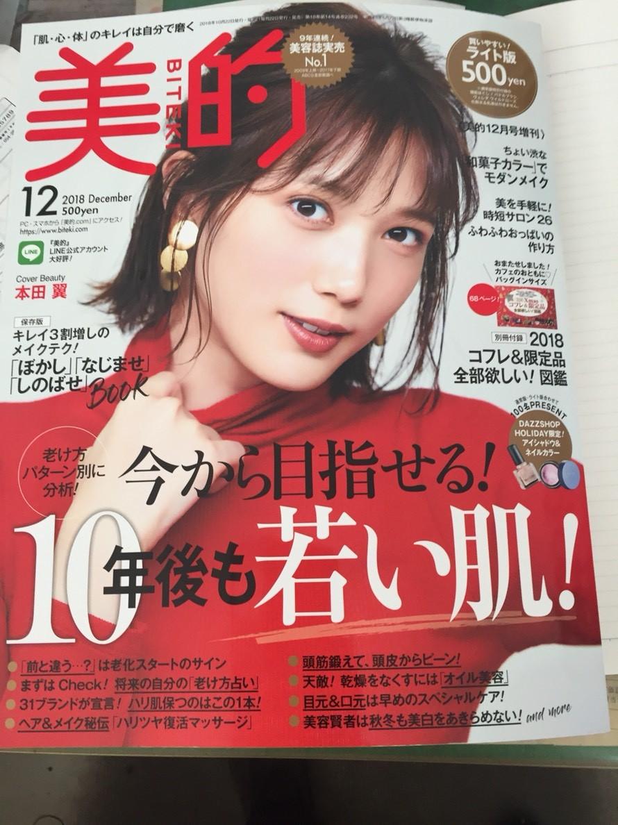 Biteki Cover Page
